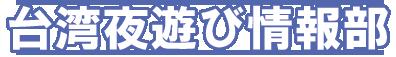 台湾夜遊び情報部