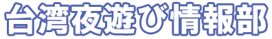 台北風俗夜遊び情報部(日本人専用台湾夜遊びガイド)